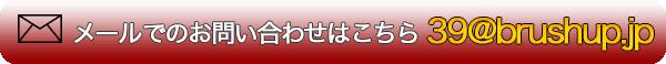 mail_btn2