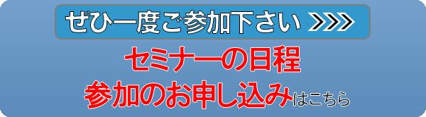new_seminar